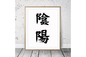 "Japanese Calligraphy ""Yin-Yang"""
