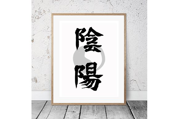 Japanese Calligraphy Yin-Yang