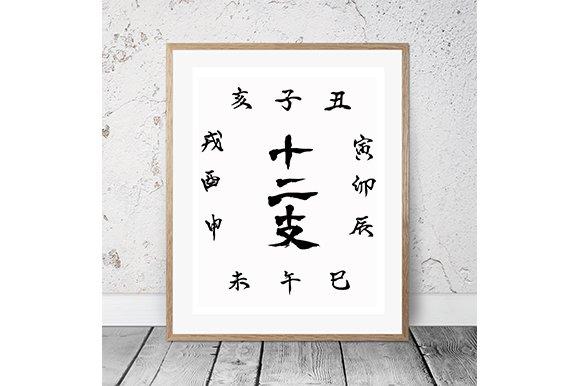 Japanese Calligraphy Juni-shi