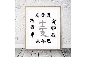 "Japanese Calligraphy ""Juni-shi"""