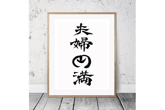 Japanese Calligraphy Fufu-Enman