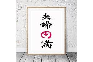 "Japanese Calligraphy ""Fufu-Enman"""