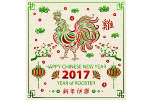 2017 Happy Chinese new year rooster