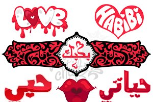 Arabian Love Set 1