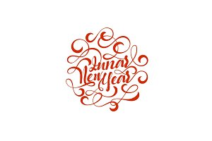 Lunar New Year lettering.