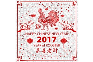 2017Happy Chinese new year rooster