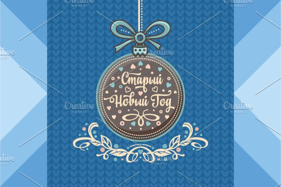 New Year Card Cyrillic Font Russia