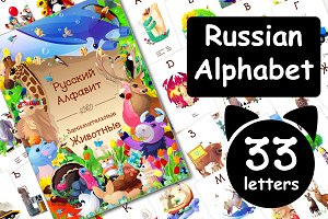 ♥ vector Russian animals alphabet