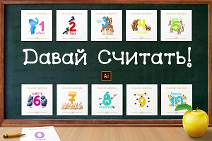 "♥ vector Set ""Count the Animals"" Rus"