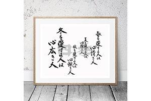 "Japanese Calligraphy ""Shiki"""