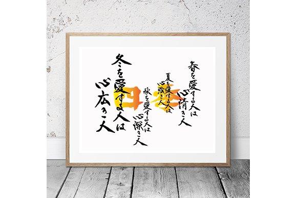 Japanese Calligraphy Shiki