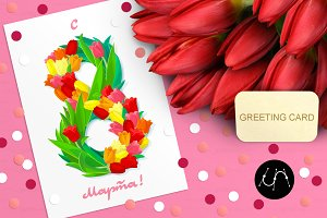 ♥ Women's Day cards RUS, ENG