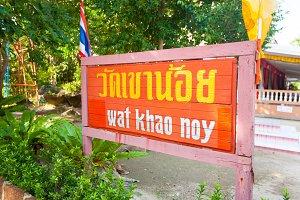 Temple in Koh Phangan island