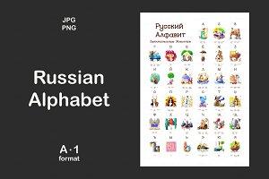 ♥ Russian animals alphabet