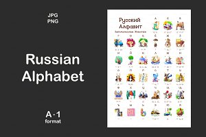 ♥ Russian animals alphabet