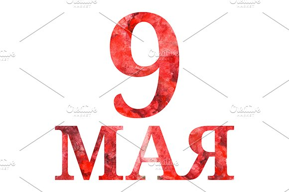 Red Letters 9 May Vector Isolated