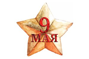 Star medal The Great Patriotic War