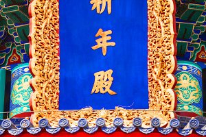 Blue board of Temple of Heaven in golden frame
