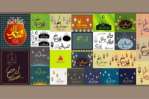Ramadan&Eid Calligraphy Text