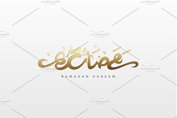 Arabic Islamic Calligraphy Lettering Ramadan Kareem With Gold Embossed Text