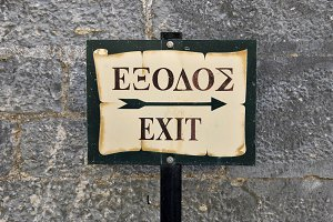 greek exit sign