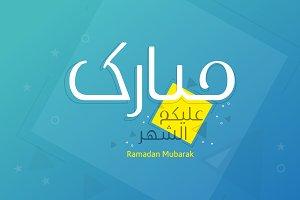 Ramadan Mubarak 3