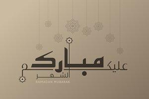 Ramadan Mubarak 4