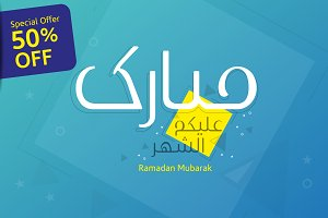 Ramadan Mubarak Collection 50% OFF