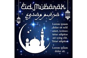 Eid Mubarak Muslim festival vector greeting card