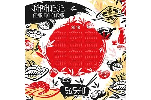 Japanese calendar 2018 of vector sushi design