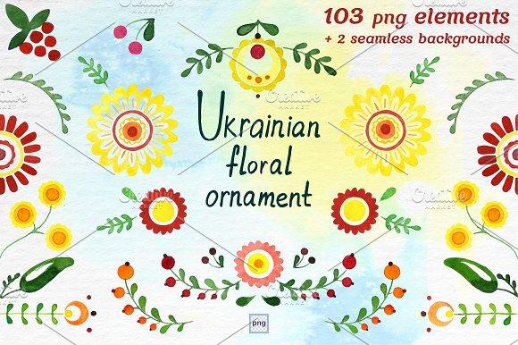 Ukrainian Watercolor Floral Ornament