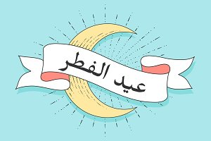 Ribbon with text Eid al-Fitr, muslim religious holiday