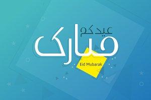 Eid Mubarak 8