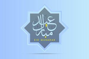 Eid Mubarak 4