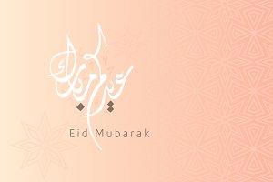 Eid Mubarak 2