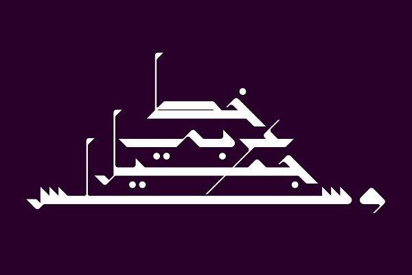 Non Western Fonts: Mostafa El Abasiry - Takween - Arabic Font