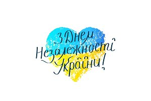 Vector illustration of happy independence day Ukraine in ukrainian