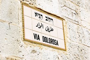 Via Dolorosa street sign in Jerusalem