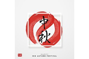 Mid Autumn Festival vector background with lettering Chinese hieroglyph. Festive Greeting Card