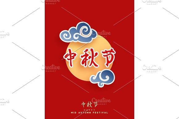 Mid Autumn Festival Lettering Chinese Hieroglyph