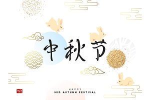 Chinese Mid Autumn Festival