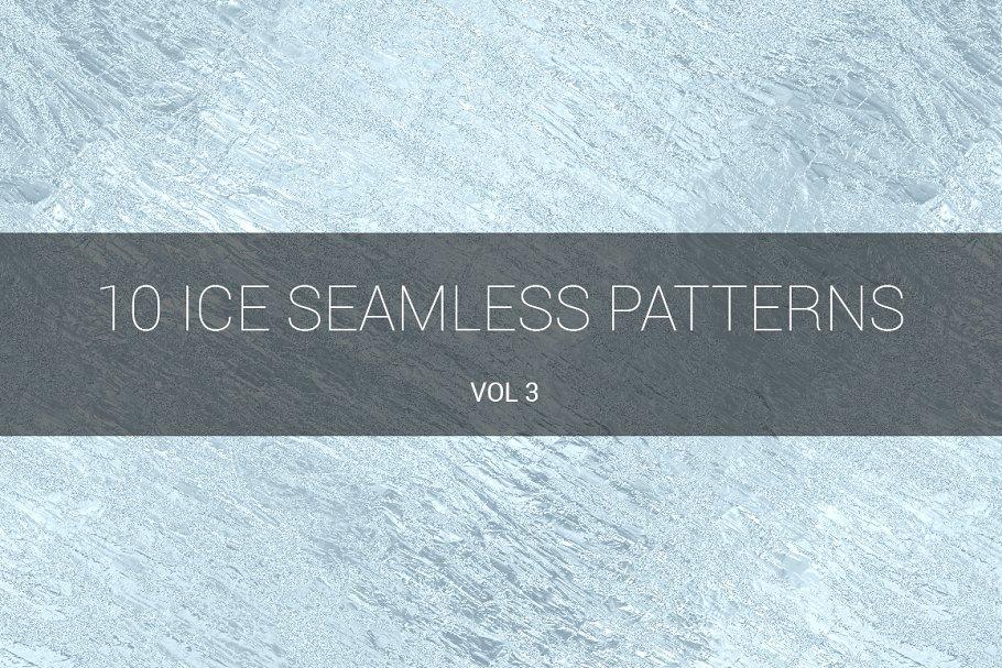Ice Seamless Patterns (v 3)