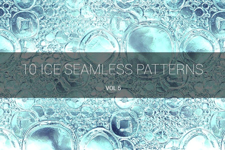 Ice Seamless Patterns (v 5)