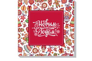 Russian Happy New Year.