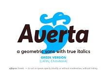 Averta GR (Latin, Greek)