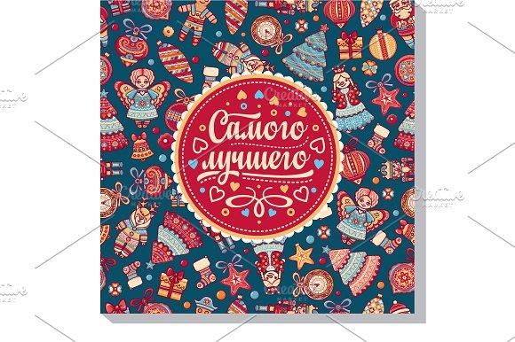 New Year Greeting In Cyrillic Script