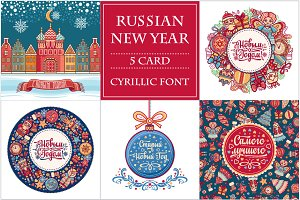 New Year greeting in cyrillic script