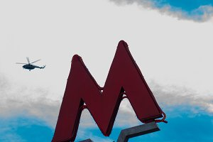 Letter M - a symbol of the underground metro and a helicopter