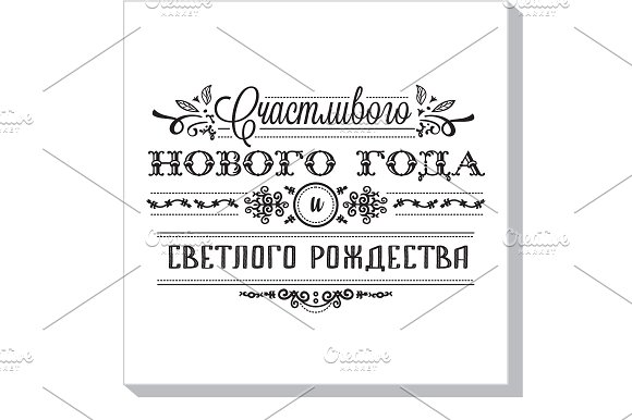 New Year. Phrase in Russian