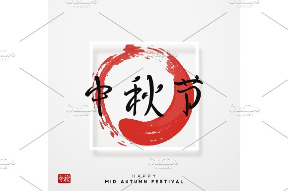 Mid Autumn Festival Vector Background With Lettering Chinese Hieroglyph